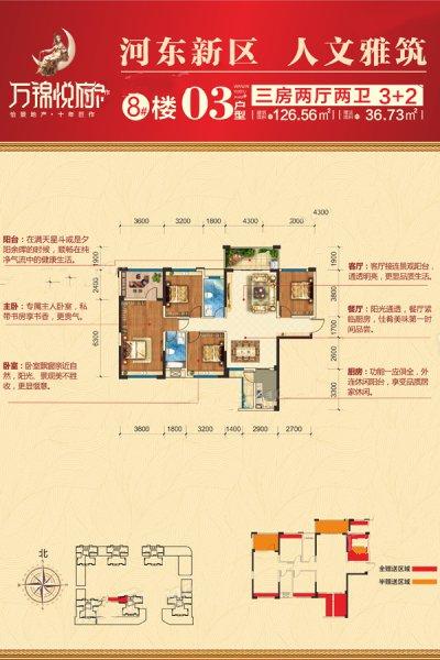 8#楼03户型 3室2厅2卫 建面126.56㎡