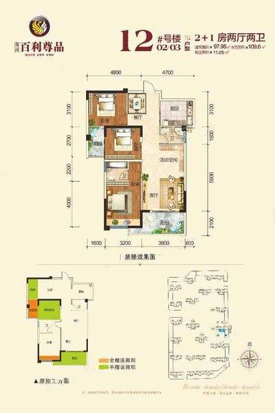 12#  2室2厅2卫 建面97.95㎡