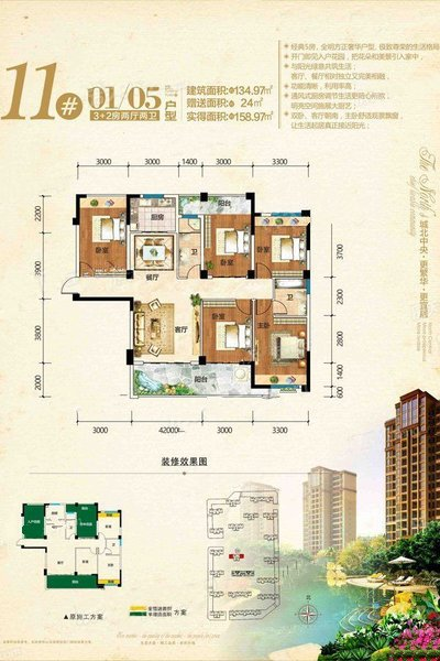 11#01-05 3室2厅2卫 建面134.97㎡