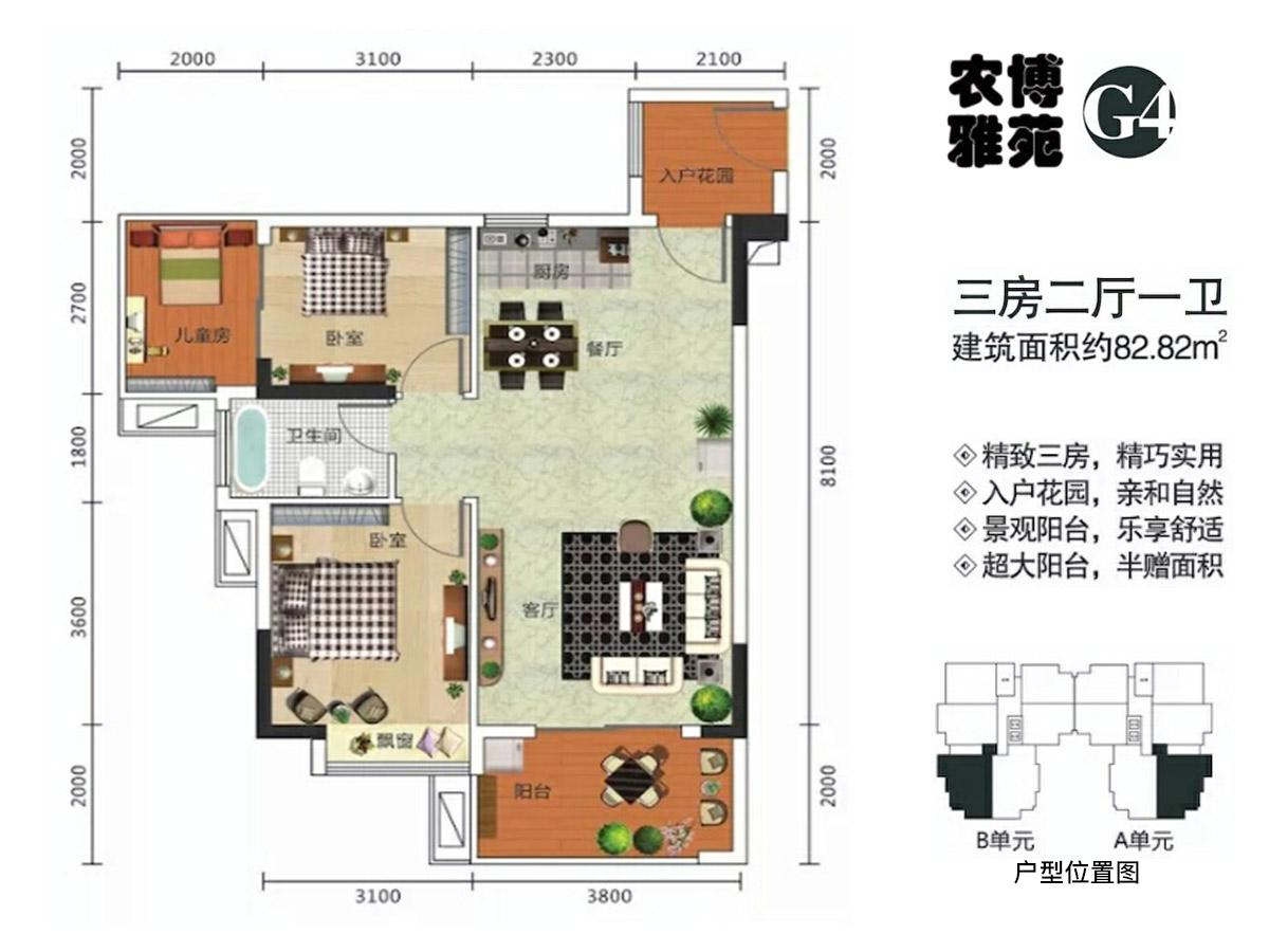 G4户型 3房2厅1卫 建面82.82㎡