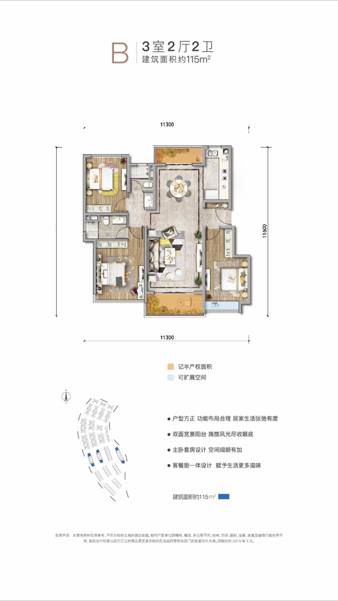 B 3室2厅2卫 建面:115㎡