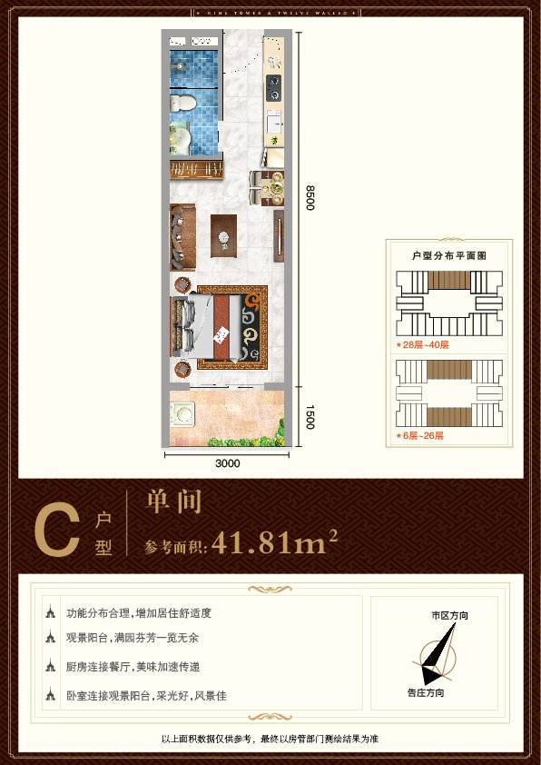 C户型 1室 建面:41.81㎡