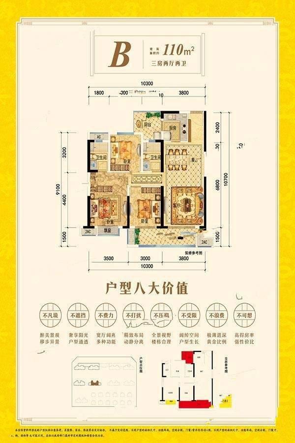 3室2厅1厨2卫 110㎡(建面)