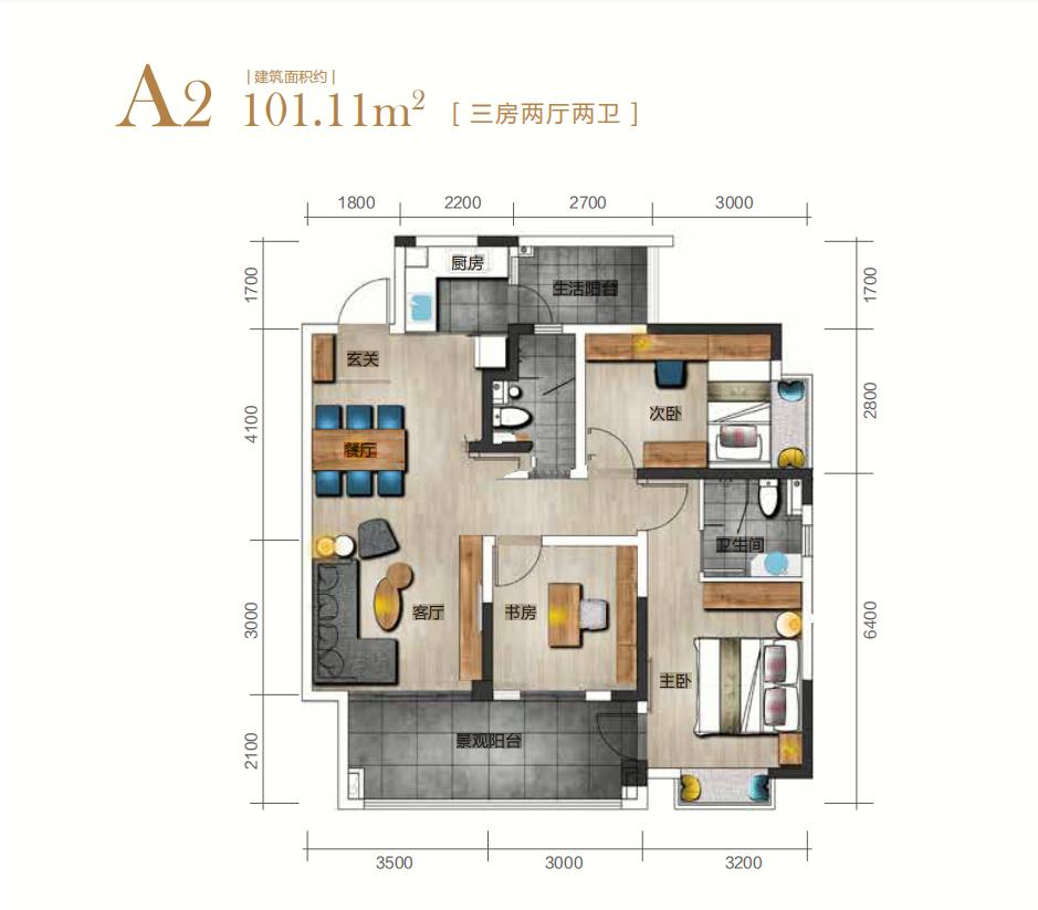 -空中院落A2居3室2厅2卫1厨建面109.51㎡