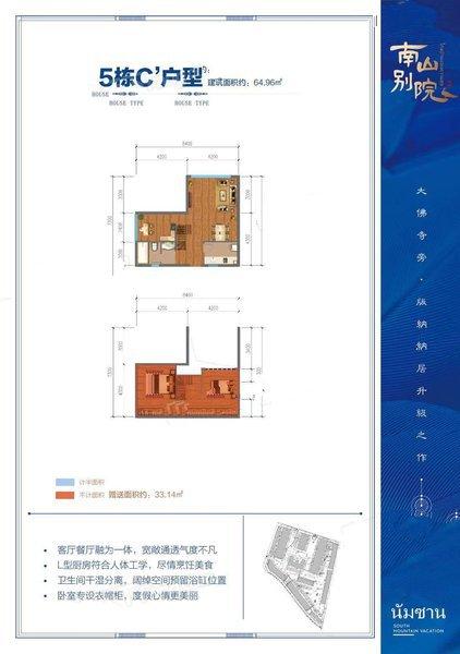 5栋C户型 3室2厅1卫1厨 建面64.96㎡