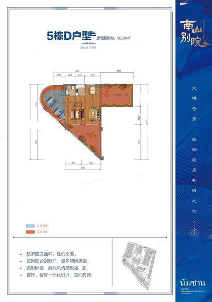 5栋D户型 3室2厅2卫1厨 建面96.90㎡