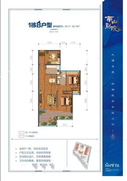 1栋B户型 3室2厅1卫1厨 建面83.17㎡