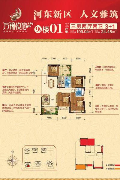 9#楼01户型 3室2厅2卫 建面109.04㎡