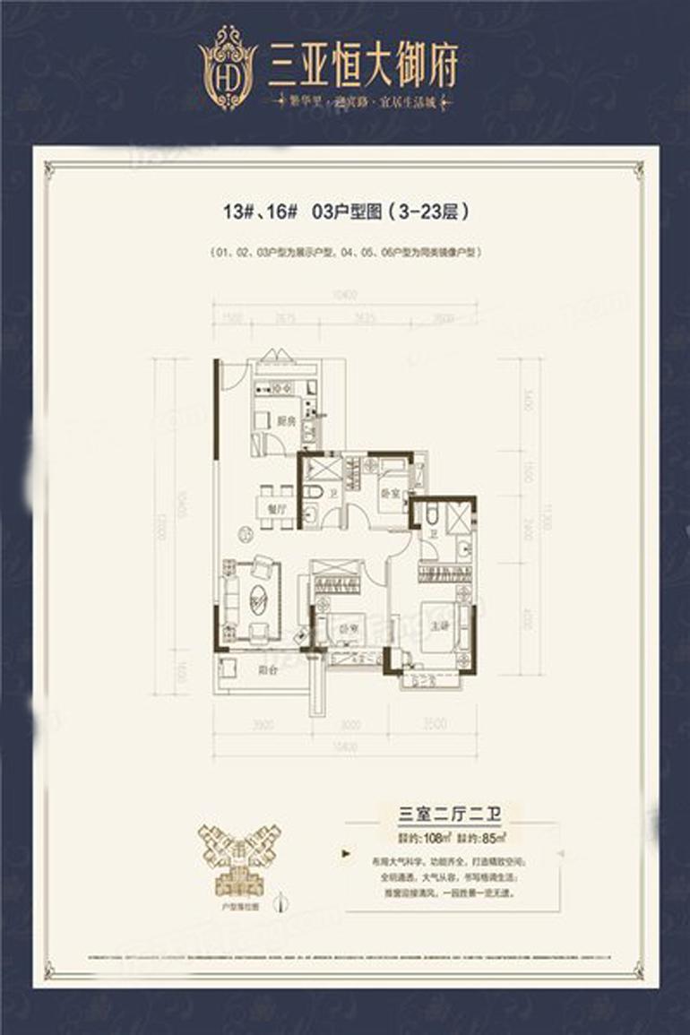 13#、16# 03户型 3室2厅2卫1厨 建筑面积:108㎡
