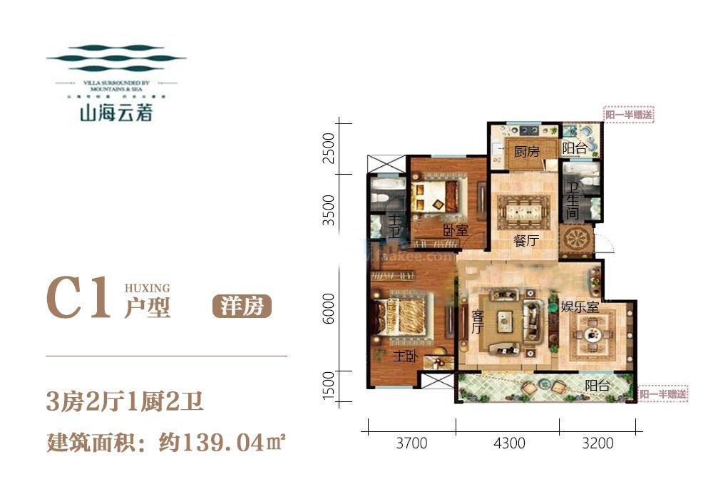 洋房C1户型 3房2厅1厨2卫 建面约139.04㎡