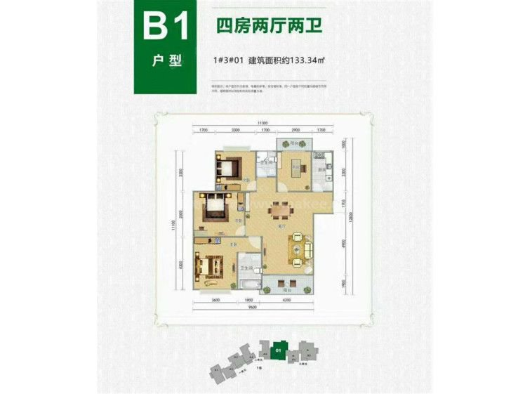 B1户型,4室2厅2卫,建面133.34㎡