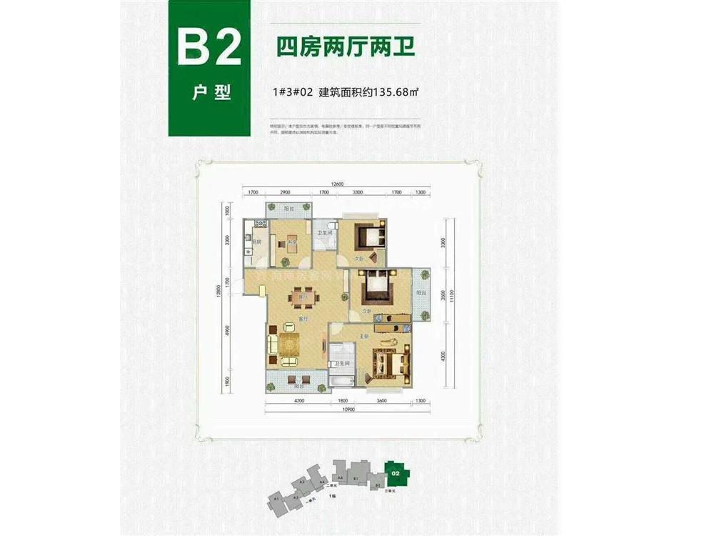 B2户型,4室2厅2卫,建面135.68㎡