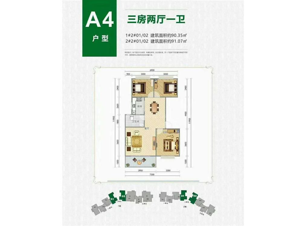 A4户型,3室2厅1卫,建面90.35㎡