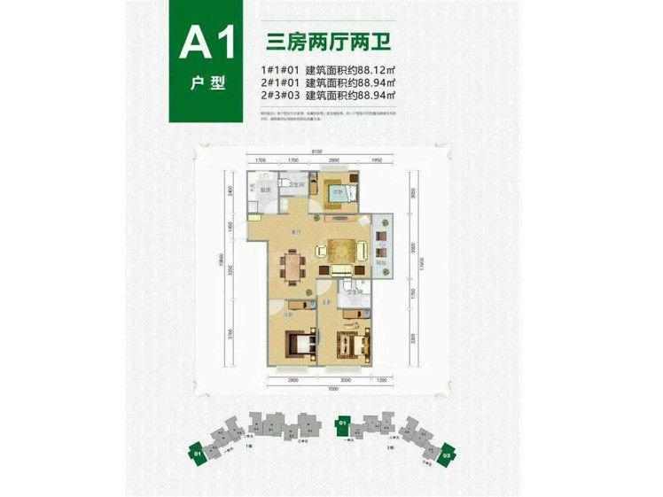 A1户型 3室2厅1卫 建面88.12㎡