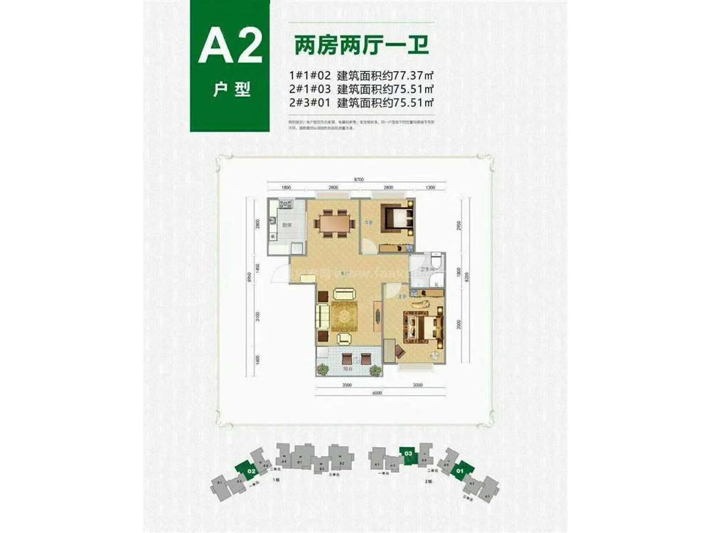 A2户型 2室2厅1卫 建面77.35㎡