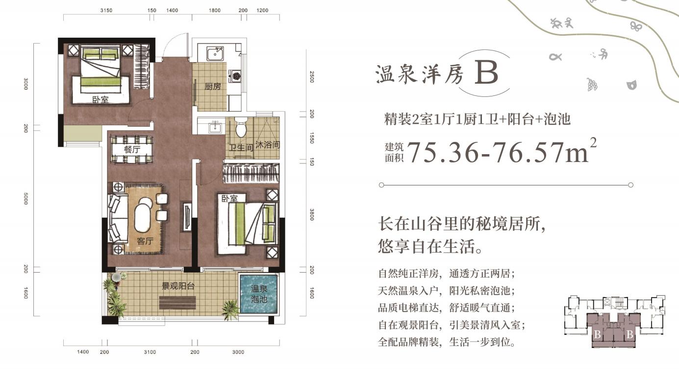 洋房B  2室1厅1卫  建面75.36㎡