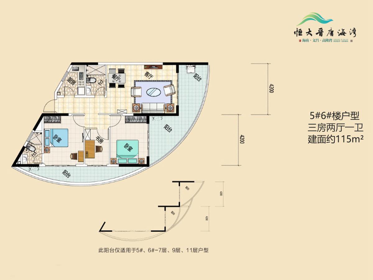 5#6#楼户型 3房2厅1卫 建面115㎡
