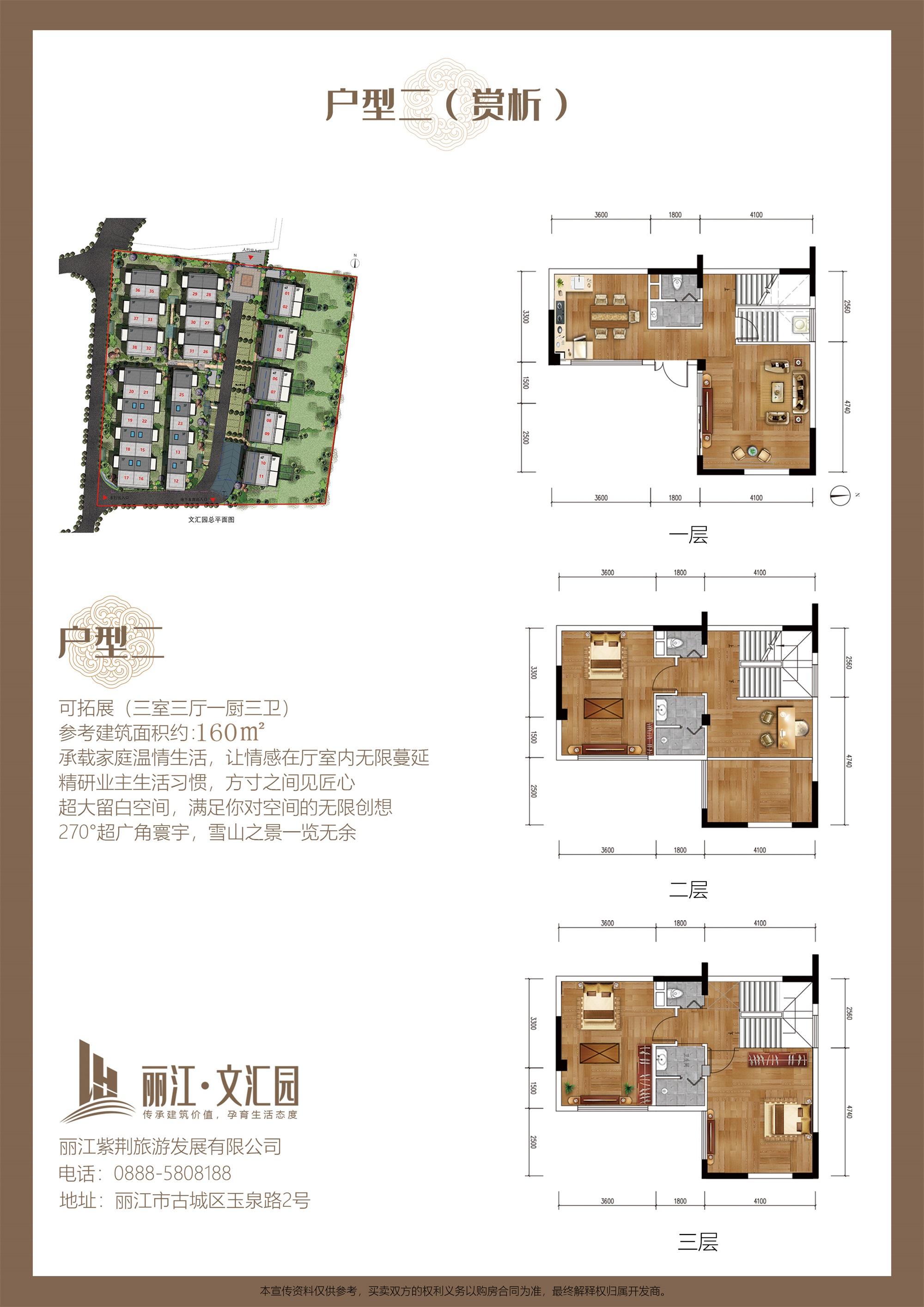 户型二 3房3厅1厨3卫 建面160㎡