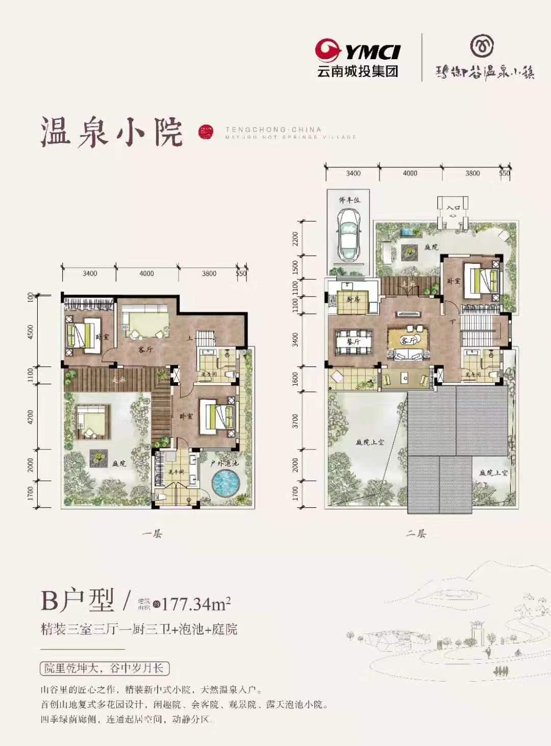 温泉小院B  3室3厅3卫 建面177.34㎡