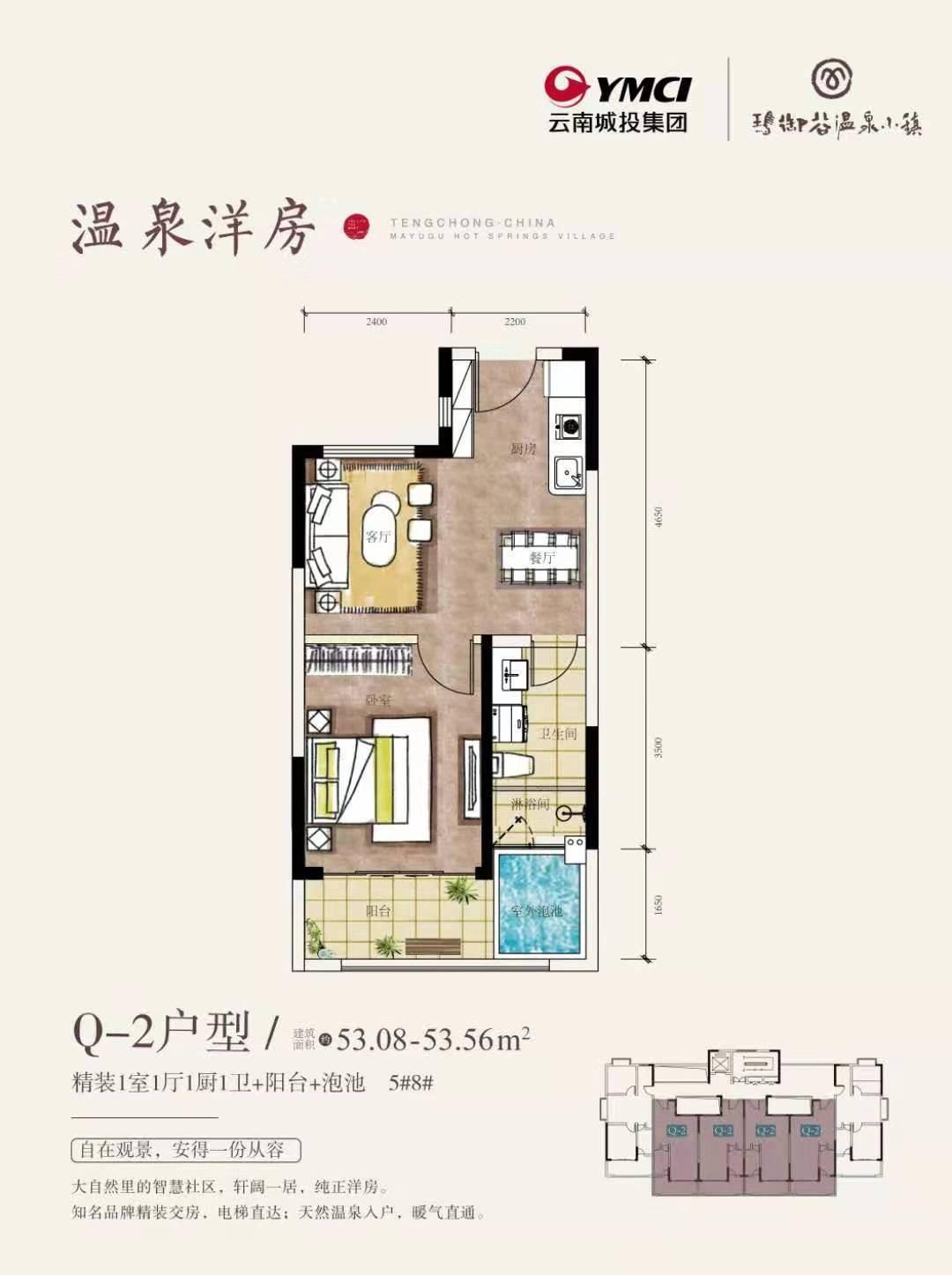 温泉洋房Q-2  1室1厅1卫建面53.08-53.56㎡