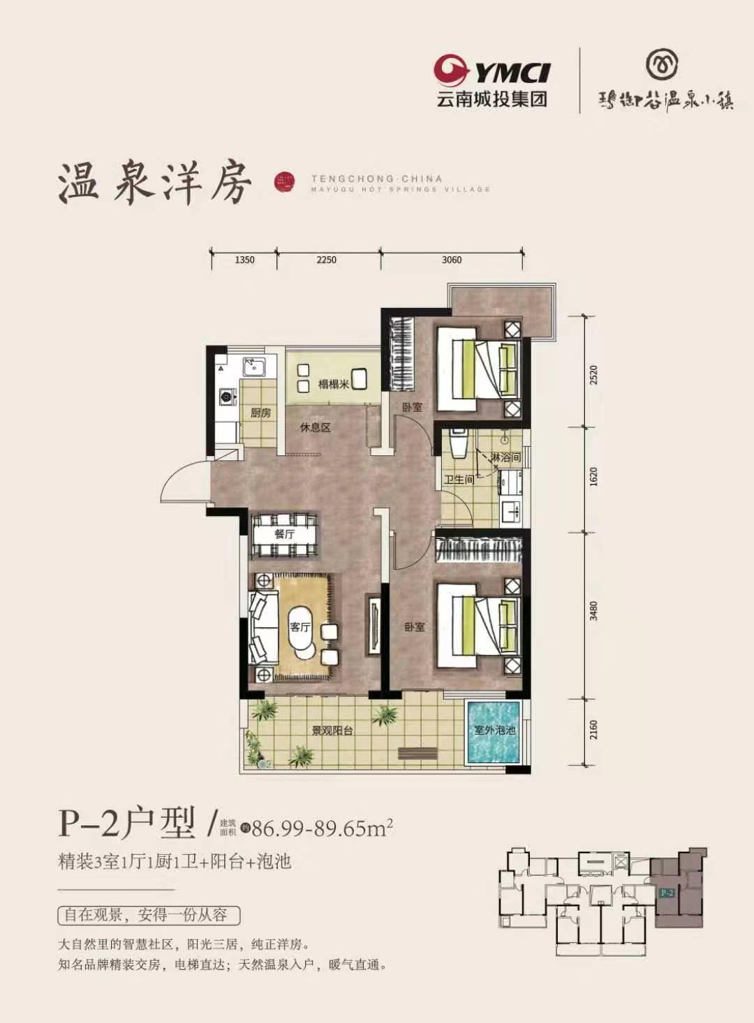 温泉洋房P-2 3室1厅1卫 建面86.99-89.65㎡