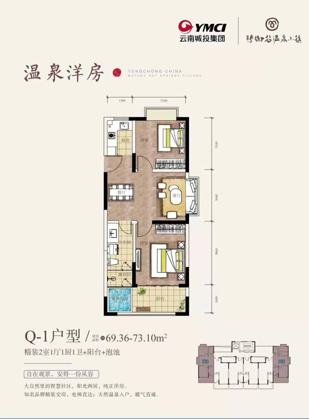 温泉洋房Q-1 2室1厅1卫 建面69.36-73.10㎡