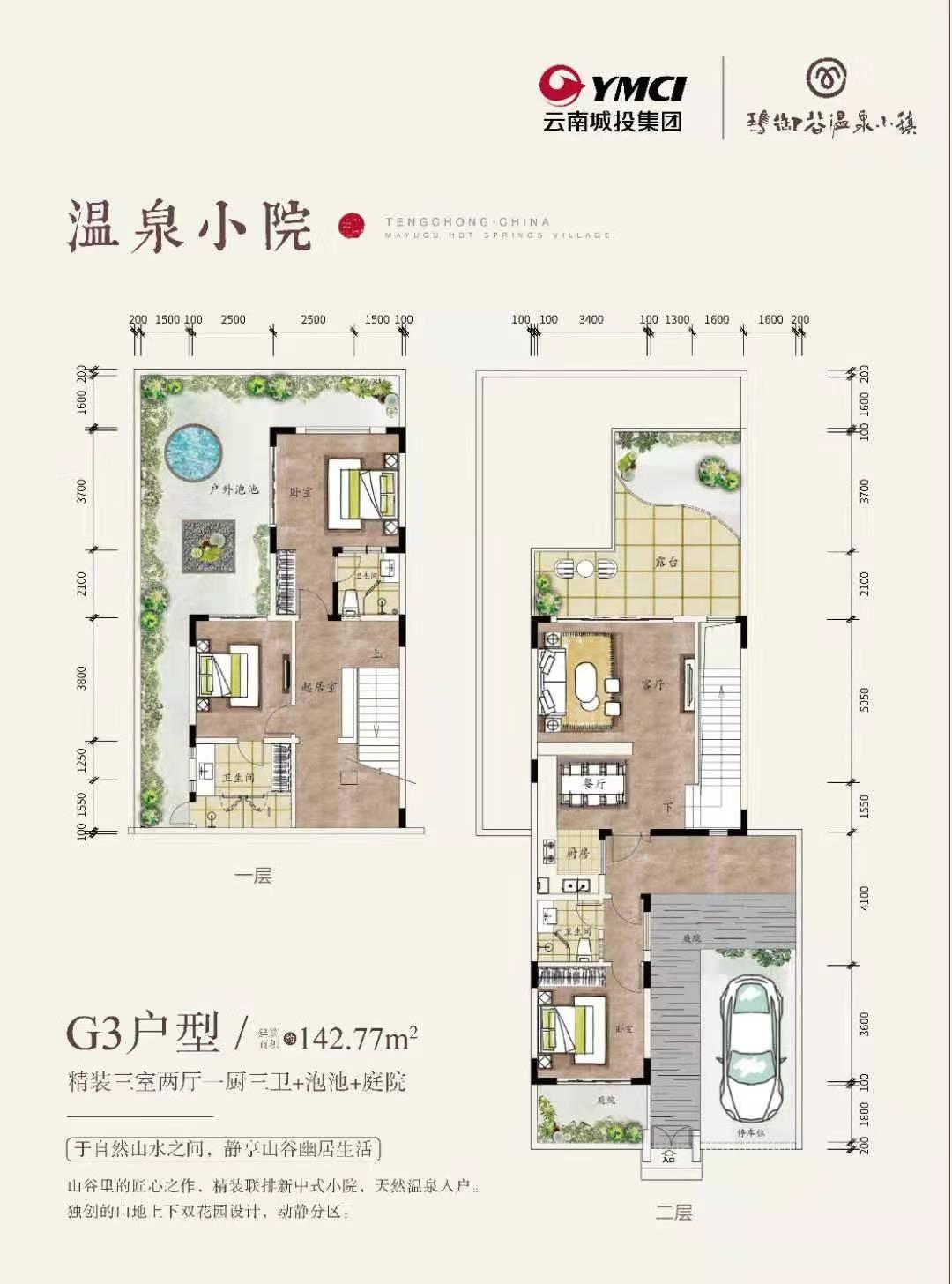温泉小院G3 3室2厅3卫建面 142.77㎡