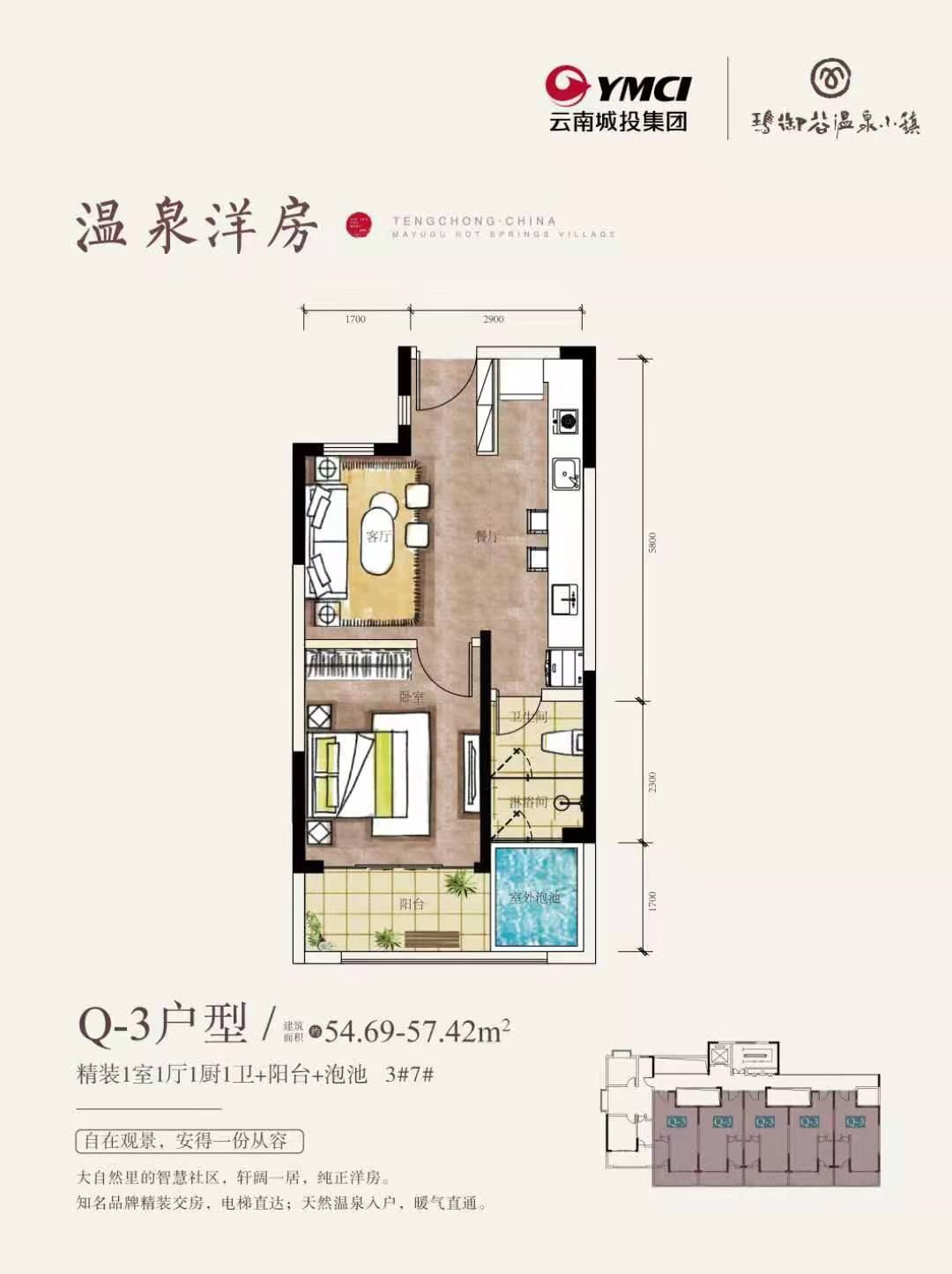 温泉洋房Q-3 1室1厅1卫 建面54.69-57.42㎡