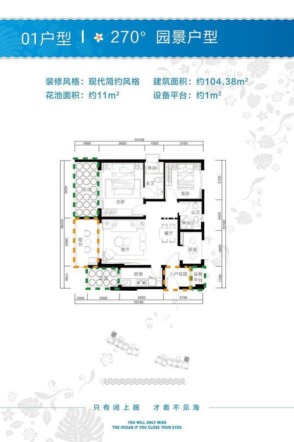 01户型 3室2厅2卫1厨 建筑面积:104.38㎡