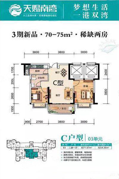 三期C户型 2室1厅1卫1厨 建筑面积:71.67㎡