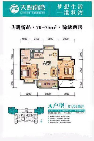 三期A户型 2室1厅1卫1厨 建筑面积:75.00㎡