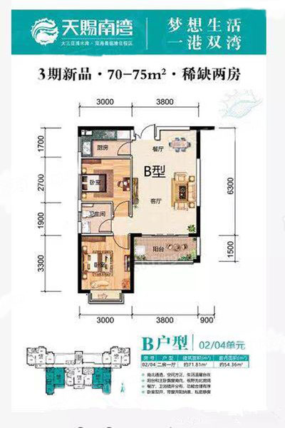 三期B户型 2室1厅1卫1厨 建筑面积:70.00㎡