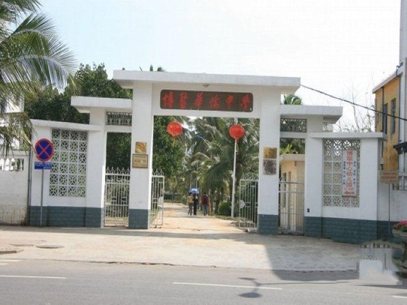 周边博鳌镇华侨中学