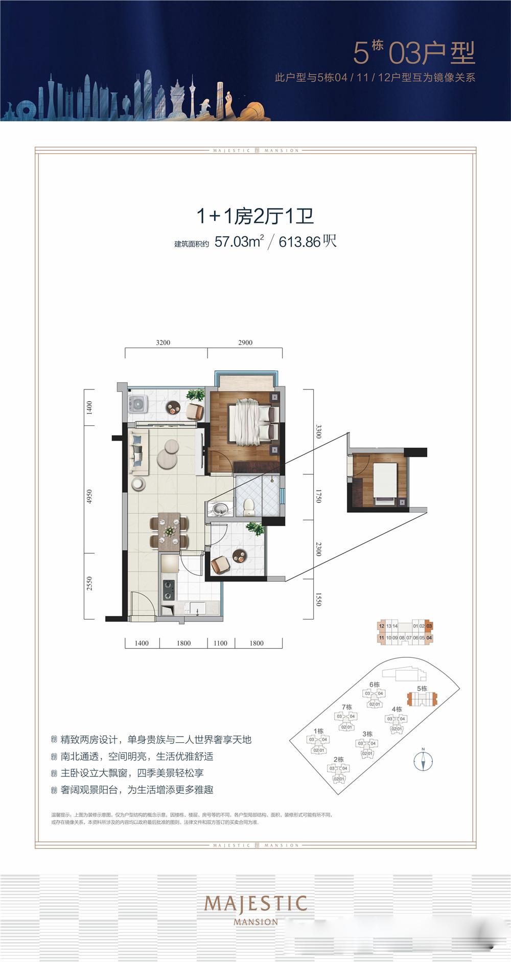 两房两厅一卫 建面约57㎡