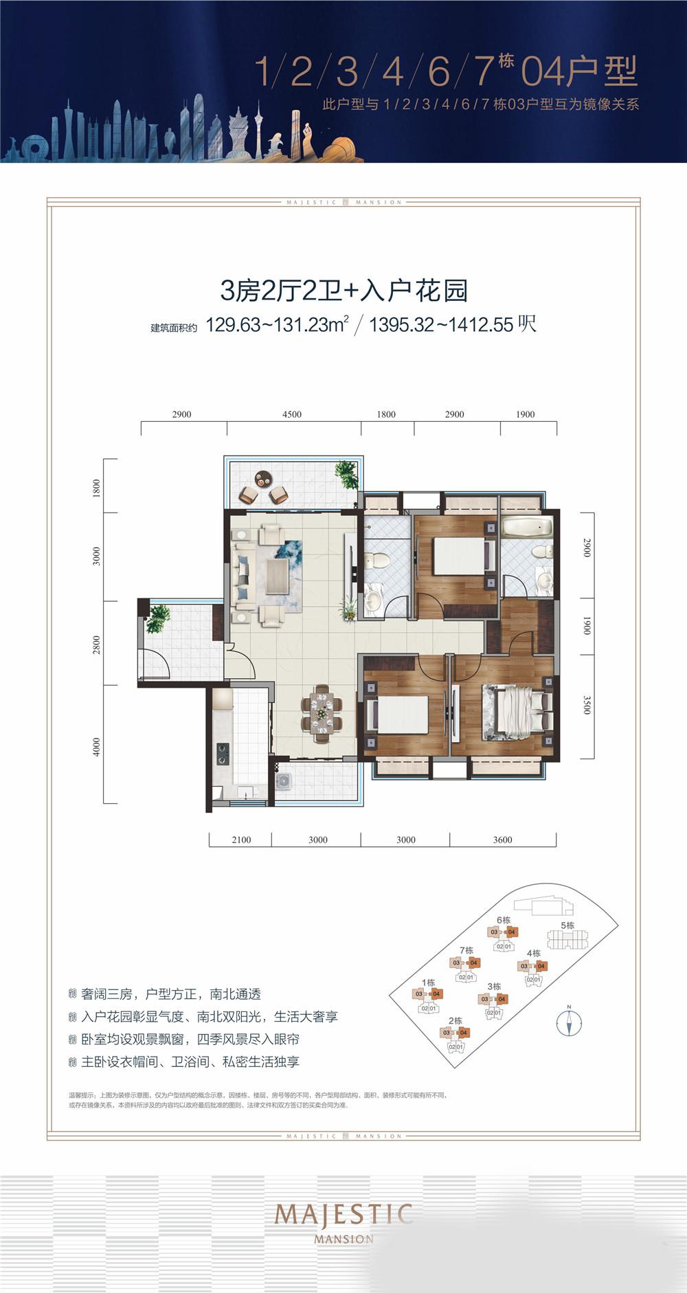 三房两厅两卫  建面约129-131㎡