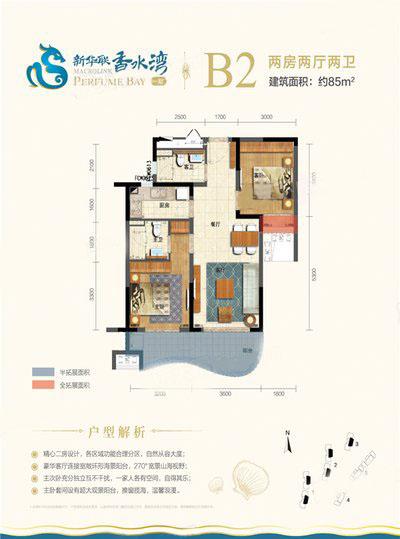 B2户型 2室2厅2卫1厨 建筑面积:85.00㎡