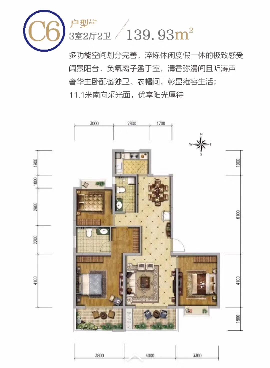 C6户型 3房2厅2卫 建面139.93㎡