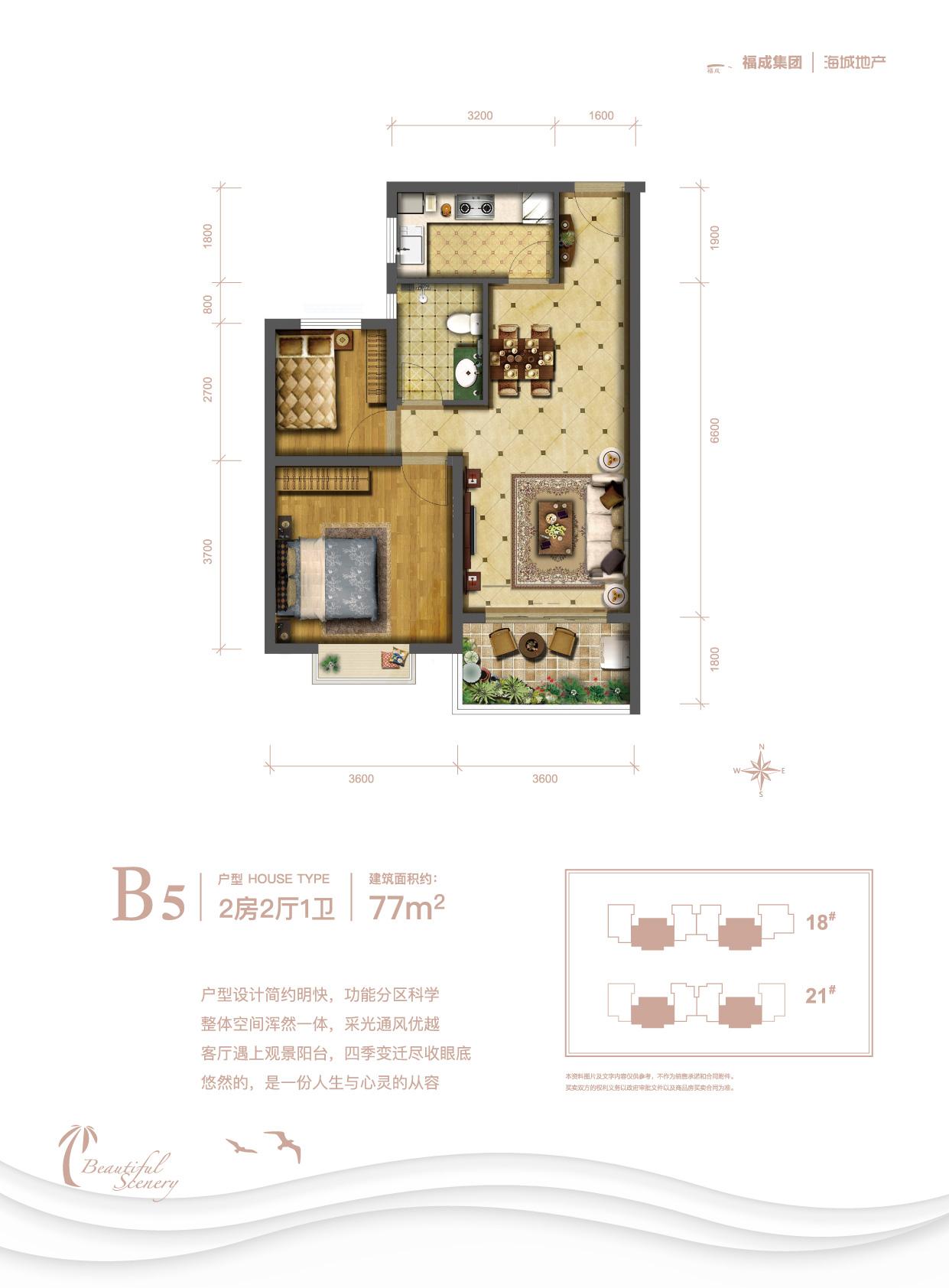 B5户型 2房2厅1卫 建面77㎡