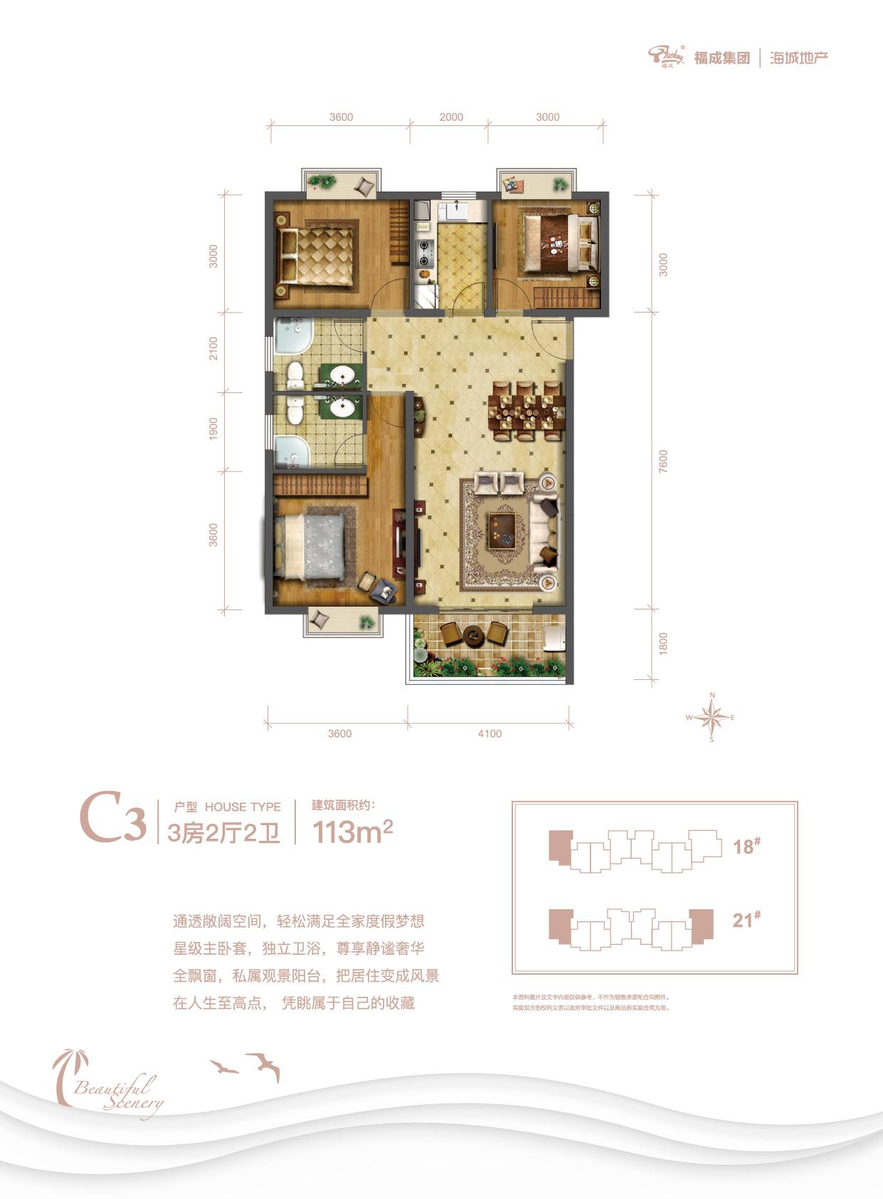 C3户型 3房2厅2卫 建面113㎡