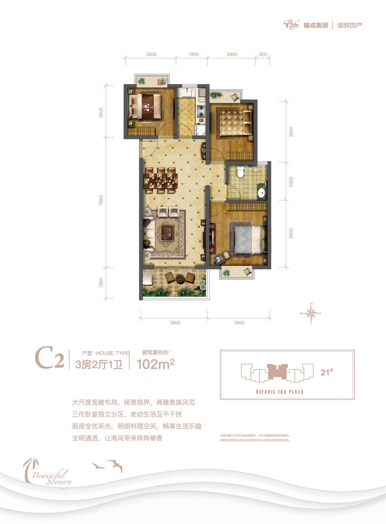 C2户型 3房2厅1卫 建面102㎡