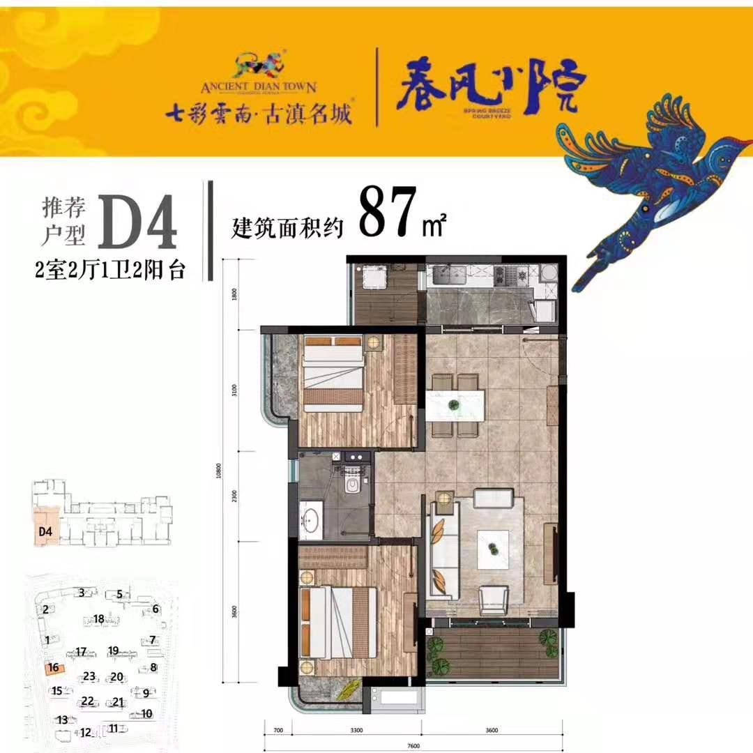 D4 2室2厅1卫 建面87㎡