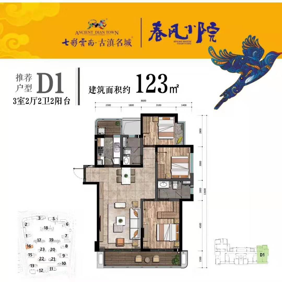 D1 3室2厅2卫 建面123㎡