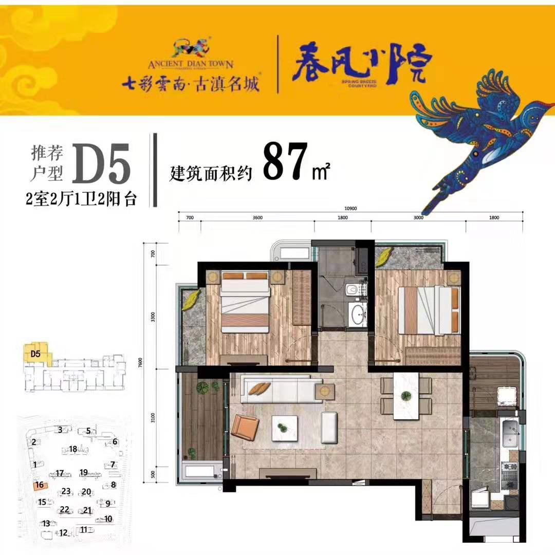 D5 2室2厅1卫  建面87㎡