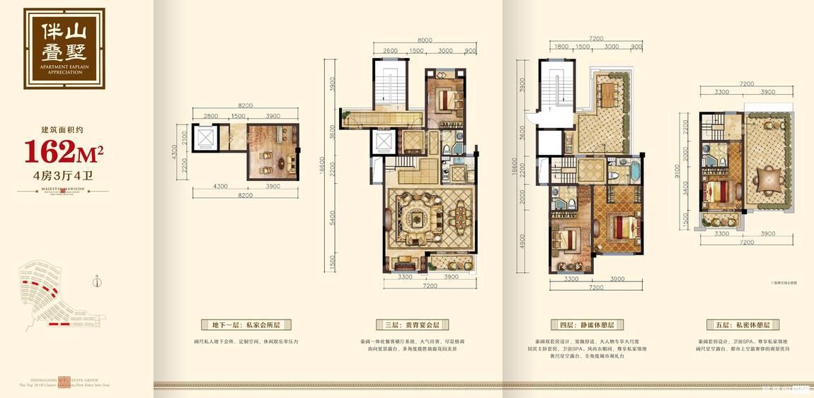 4室3厅4卫  建面162㎡