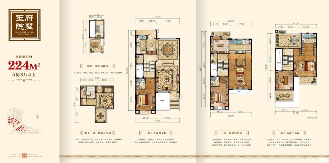 5室3厅4卫 建面224㎡