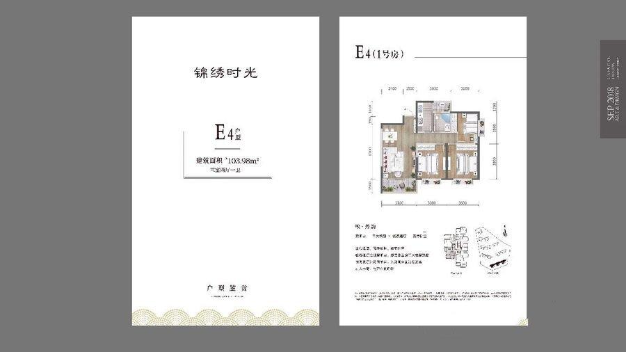 E4 3室2厅1卫  建面104㎡