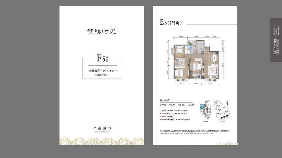 E5 2室2厅2卫 建面128㎡