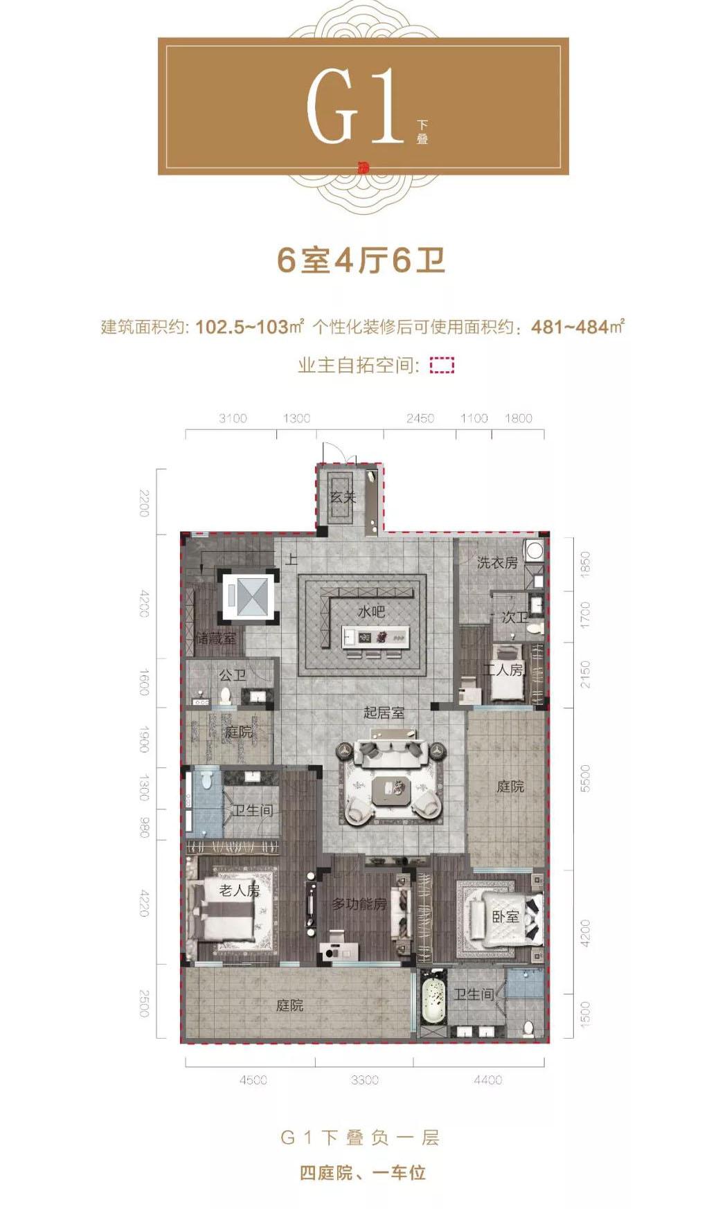 G1下叠负一层建面约102-103㎡6室4厅6卫