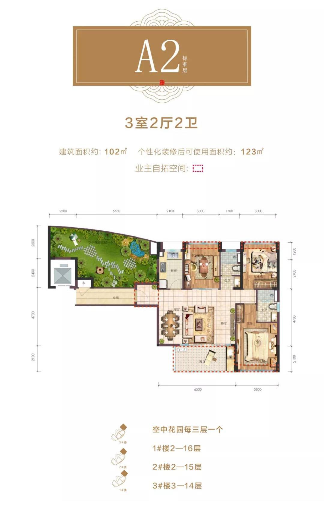 A2标准层建面约102㎡3室2厅2卫