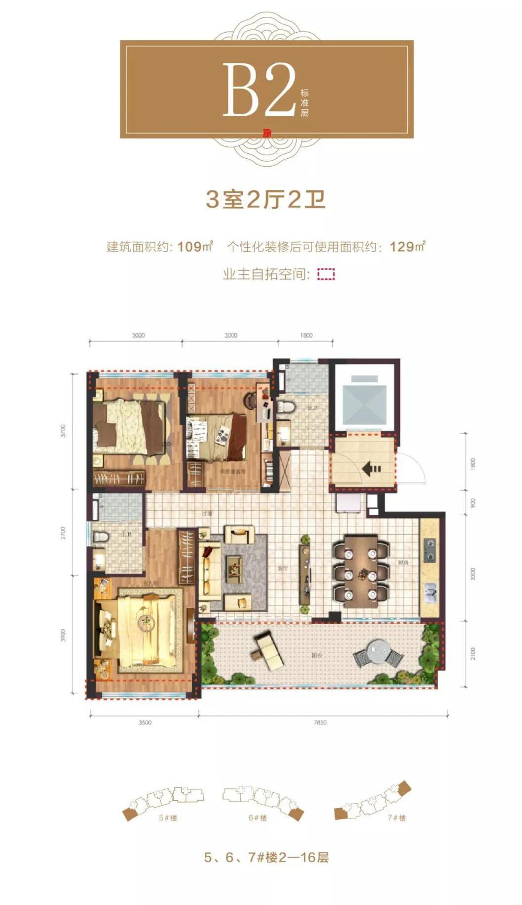 B2标准层建面约109㎡3室2厅2卫